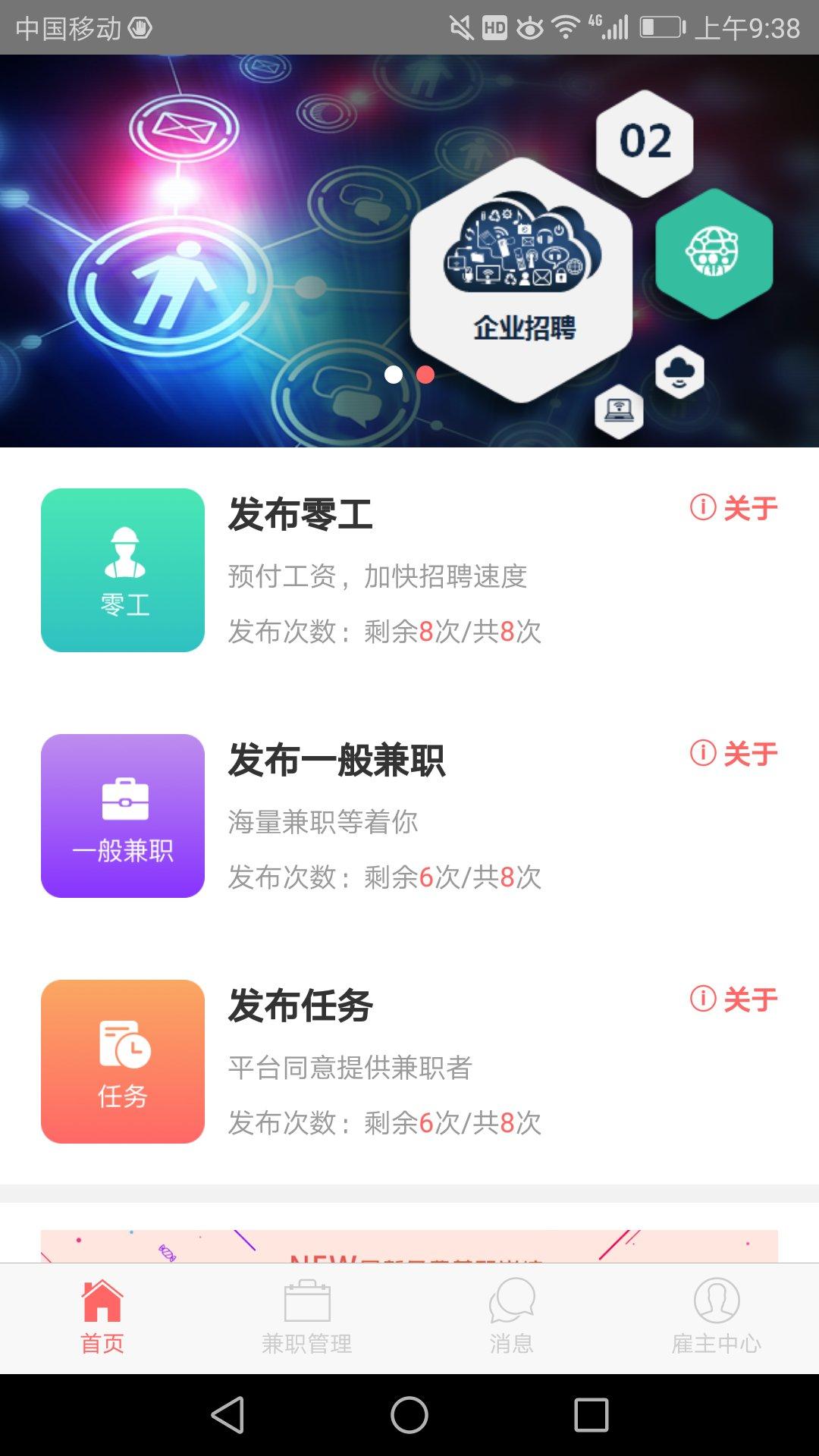 灵活用工平台职由人APP功能及操作介绍(一)