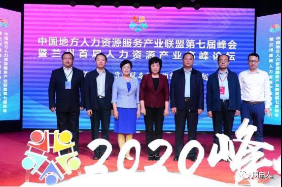 中国地方人力资源服务产业联盟峰会胜利落幕,职由人再获殊荣!